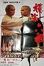 Shan zhong liu zhu