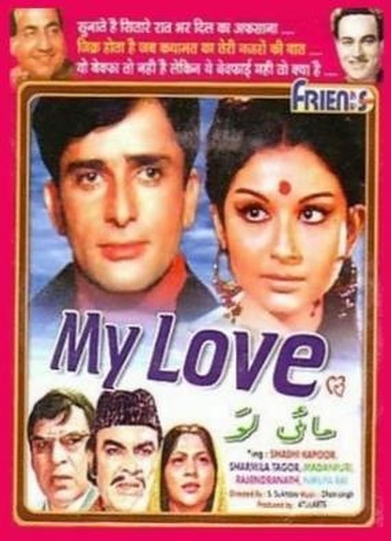 My Love (1970)