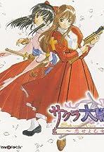 Sakura Taisen 4: Koi seyo Otome