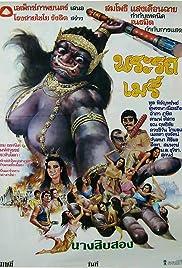 Phra Rot-Meri Poster