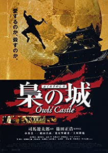 Redbox movies Fukuro no shiro Japan [mp4]