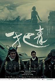 Yi ba qing (2015)