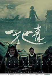 Yi ba qing Poster