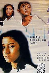 Hai jiao wei qing (1994)