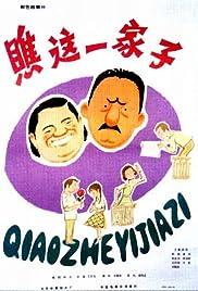 Qiao zhe yi jiazi Movie