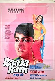 Raja Rani (1971)