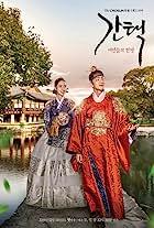 Gantaek: Yeoindeului Jeonjaeng
