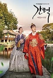 Queen: Love and War Poster