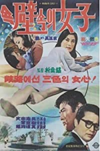 Movies database download Byeoksokui yeoja 2 [FullHD]