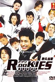 Rookies (TV Series 2008– ) - IMDb