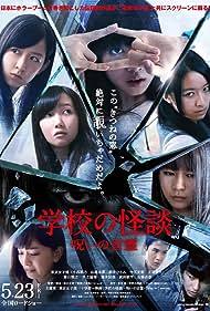 Kai Inowaki, Anna Ishibashi, Hitomi Arai, and Shôno Hayama in Gakkou no kaidan: Noroi no kotodama (2014)