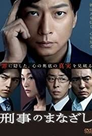 A Detective's Look Poster