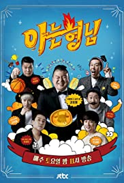 Knowing Bros Poster