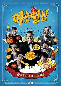 Descargas de películas completas de psp A-neun-hyung-nim - Episodio #1.126 [QuadHD] [1080i] (2018), Hee-chul Kim