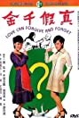 Zhen jia qian jin (1971) Poster