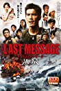 Umizaru 3: The Last Message (2010) Poster