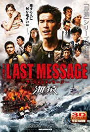 Umizaru 3: The Last Message Poster