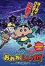 Crayon Shin-chan Gaiden: O-O-O-No Shinnosuke
