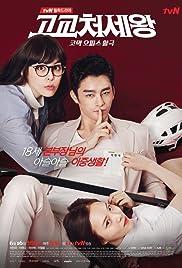 Gogyocheosewang Poster