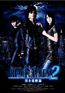 Black Angels 2: Kuroki Kakusei Hen telugu full movie download