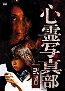 Downloaded free movie Shinrei shashin bu: Ni genme Japan [Mpeg]