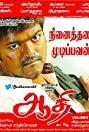 Aathi (2006) Poster