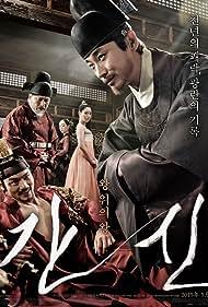 Ho-jin Chun, Kang-woo Kim, Ju Ji-Hoon, Ji-Yeon Lim, and Yoo-Young Lee in Gansin (2015)