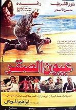 Oyoun El Saqr