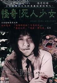 Dead Girl Walking(2004) Poster - Movie Forum, Cast, Reviews