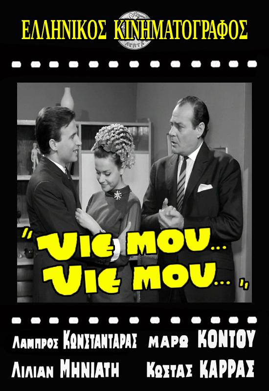 Kostas Karras, Labros Konstadaras, and Lilian Miniati in Yie mou... Yie mou... (1965)
