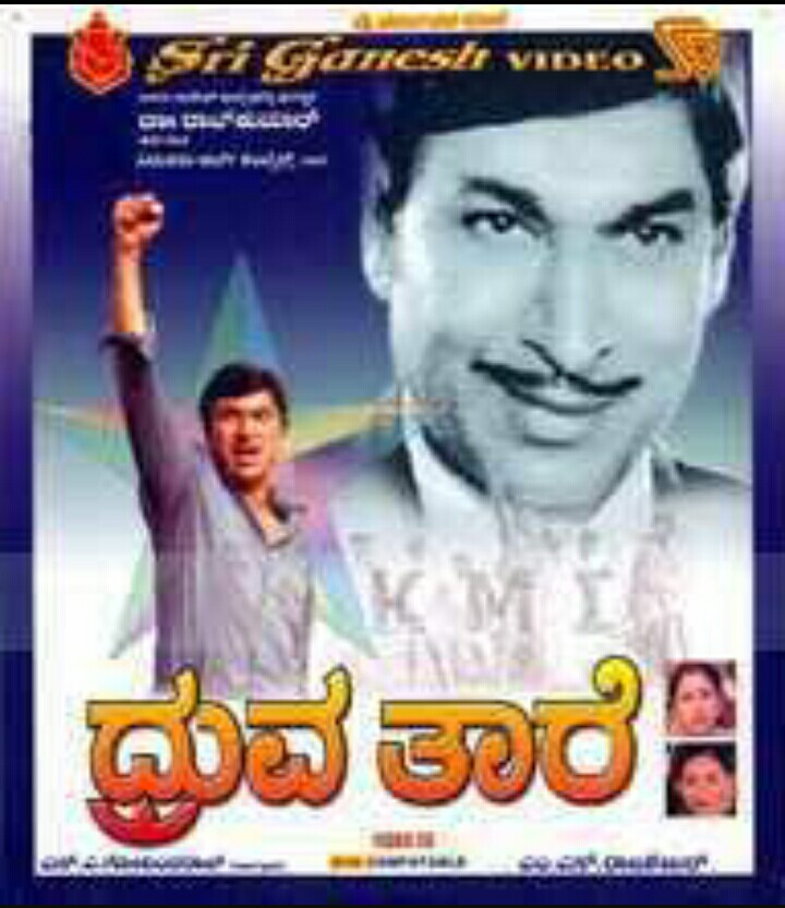 Dhruva Tare ((1985))