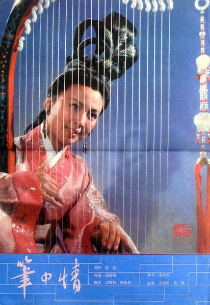 Bi zhong qing ((1982))