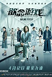 Desire Game (Yu nian you xi) (2019) Sub Indo