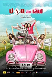 Pai in Love Poster