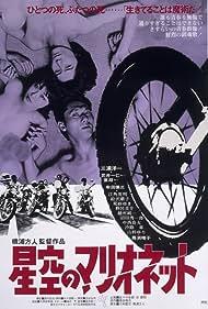Hoshizora no marionette (1978)