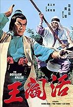 Jian wang jue dou Hou yan wang