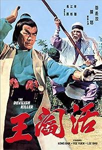 Best download website for movies Jian wang jue dou Hou yan wang by [HD]