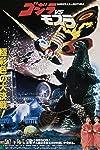Godzilla and Mothra: The Battle for Earth (1992)
