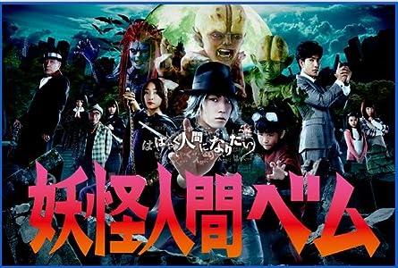2018 kostenlose Film-Downloads Yôkai ningen Bem: Episode #1.5 [WEBRip] [QHD] (2011)