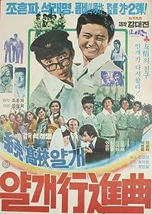 Downloading movie psp Yalgae haengjingok South Korea [720x576]