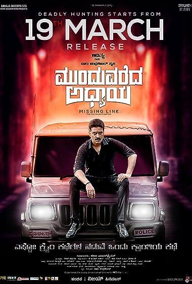 Munduvareda Adhyaya (2021) HDRip Kannada Full Movie Watch Online Free
