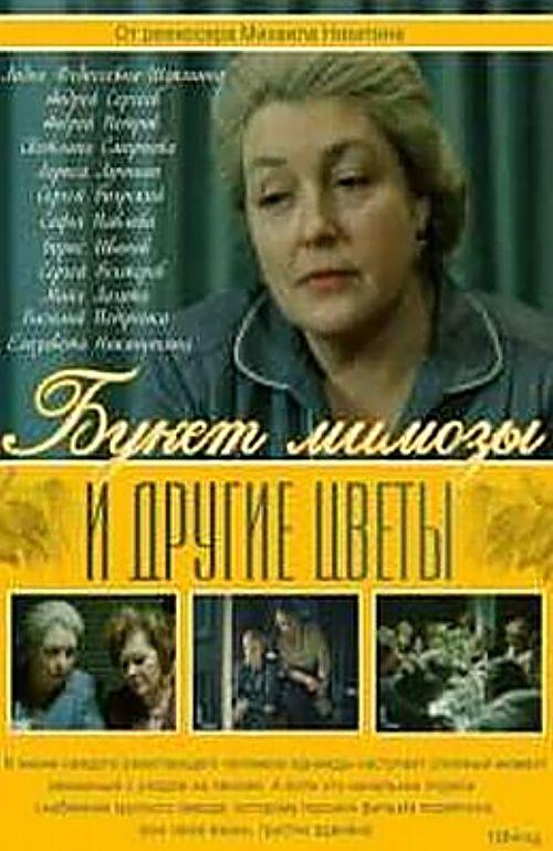 Buket mimozy i drugie tsvety ((1984))
