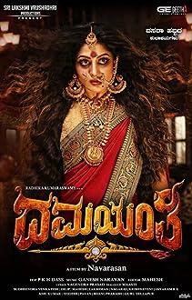 Damayanthi (2019)