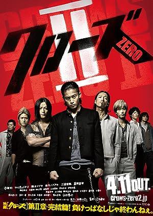 Crows Zero II (2009) : เรียกเขาว่าอีกา 2
