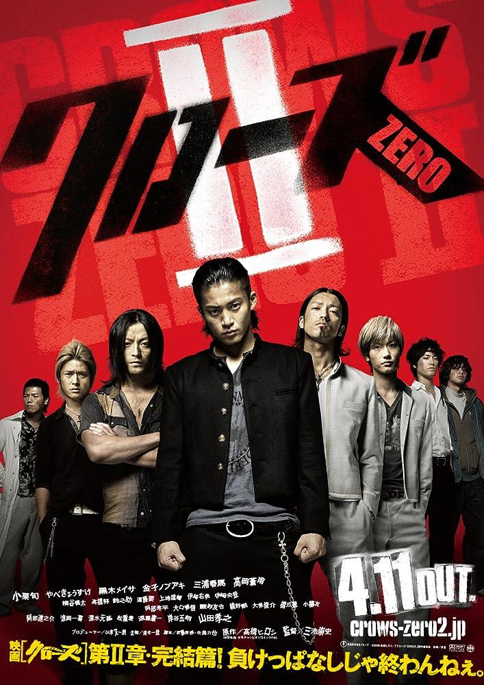 Poster film Crows Zero 2 (2009)