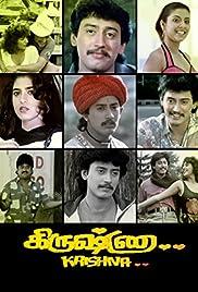 Krishna (1996) - IMDb