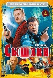 Syshchiki Poster