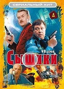 English movie for free download Syshchiki: Episode #5.5  [DVDRip] [hdrip] [avi] by Boris Shcherbakov