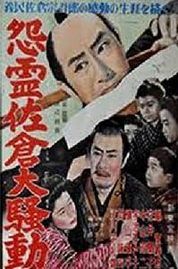 Best movie torrents to download Onryo sakura dai-sodo by [480i]