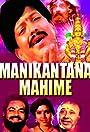 Manikantana Mahime